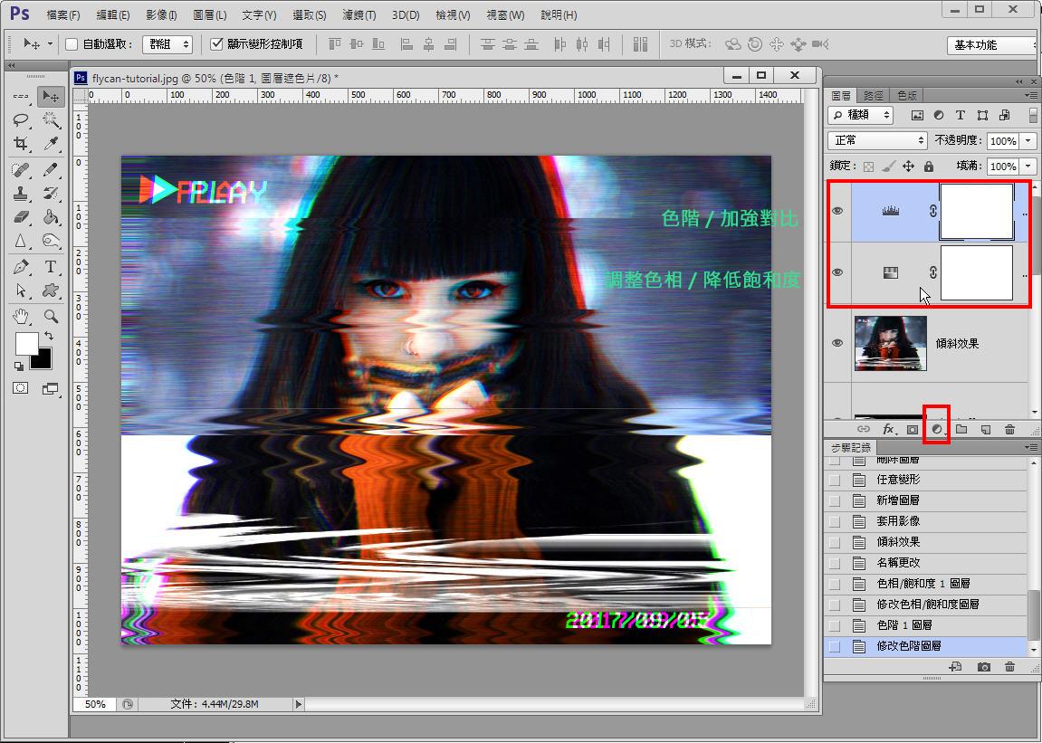 Photoshop 影像設計  - 【 Photoshop 入門教學 】– 螢幕故障效果 - 35