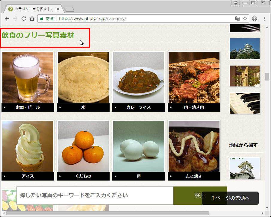 Free Resource 好康報報 Good Design 好站報報  - 【設計資源】- 日本 可商用免費圖庫 - Photock - 11