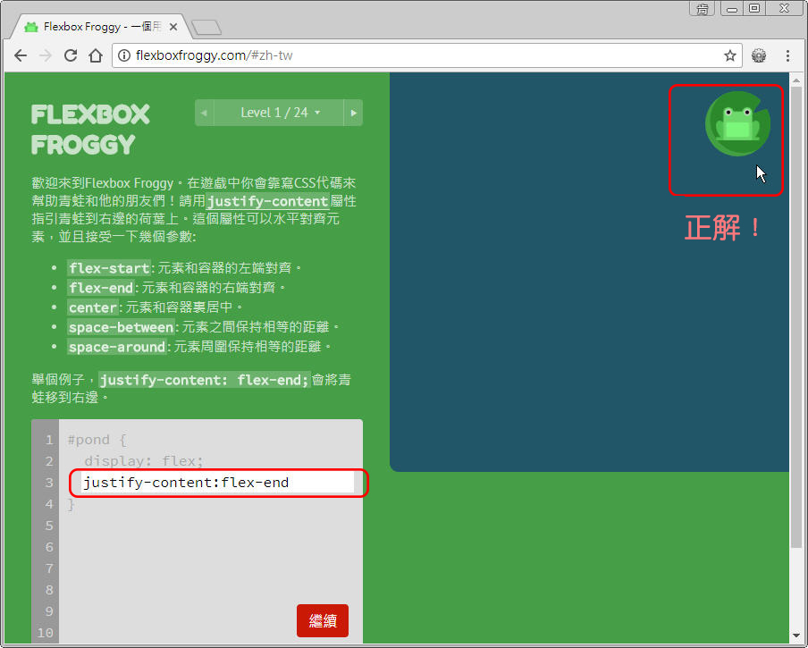 CSS 語法 - 網頁設計 Free Resource 好康報報 Good Design 好站報報  - 【好站分享】 – 「Flexbox Froggy」 : 學習 Flexbox 的遊戲網站 - 03-1