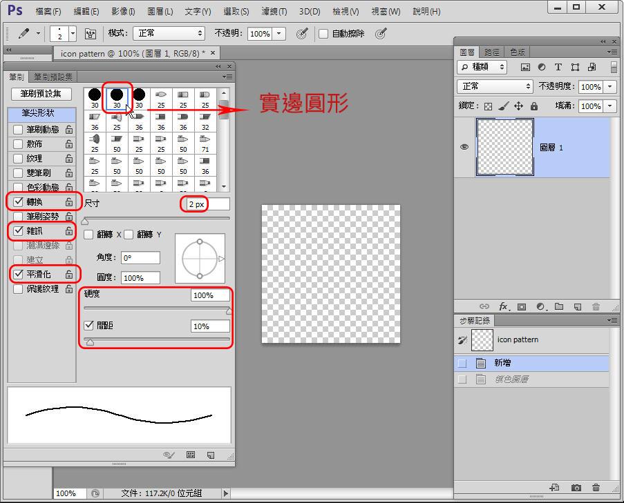 Photoshop 影像設計  - 【 Photoshop 入門教學 】– 手繪風格 sketch icon 製作 - 03