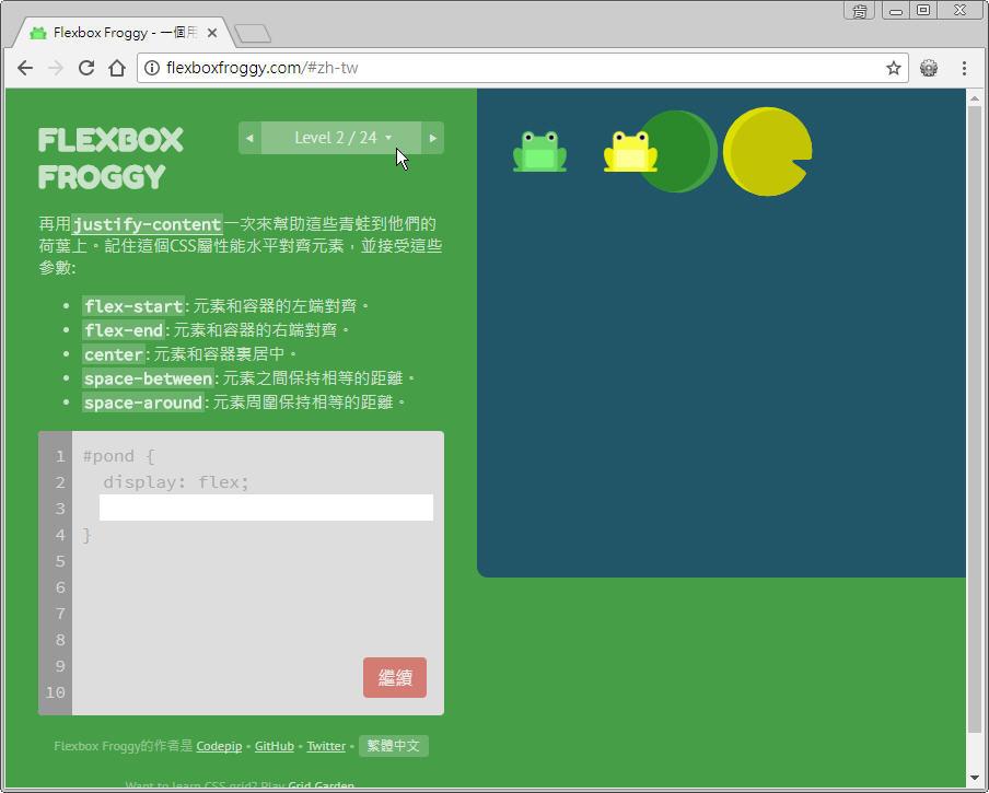 CSS 語法 - 網頁設計 Free Resource 好康報報 Good Design 好站報報  - 【好站分享】 – 「Flexbox Froggy」 : 學習 Flexbox 的遊戲網站 - 04-1