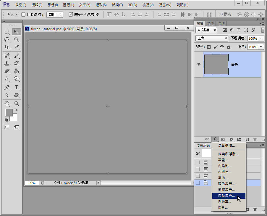 Photoshop 影像設計  - 【 Photoshop 入門教學 】– 手繪風格 sketch icon 製作 - 09