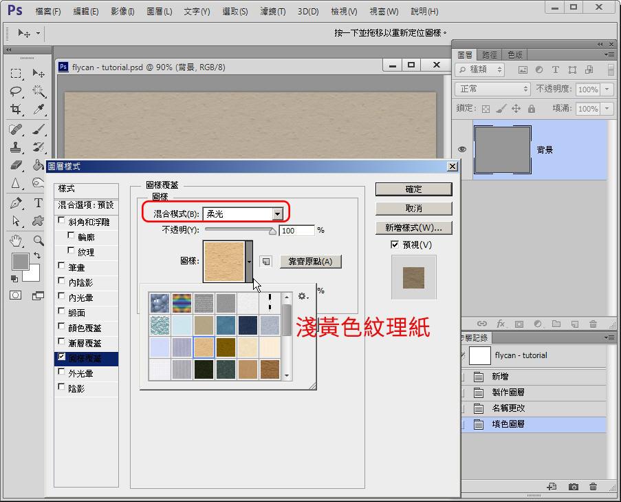 Photoshop 影像設計  - 【 Photoshop 入門教學 】– 手繪風格 sketch icon 製作 - 10