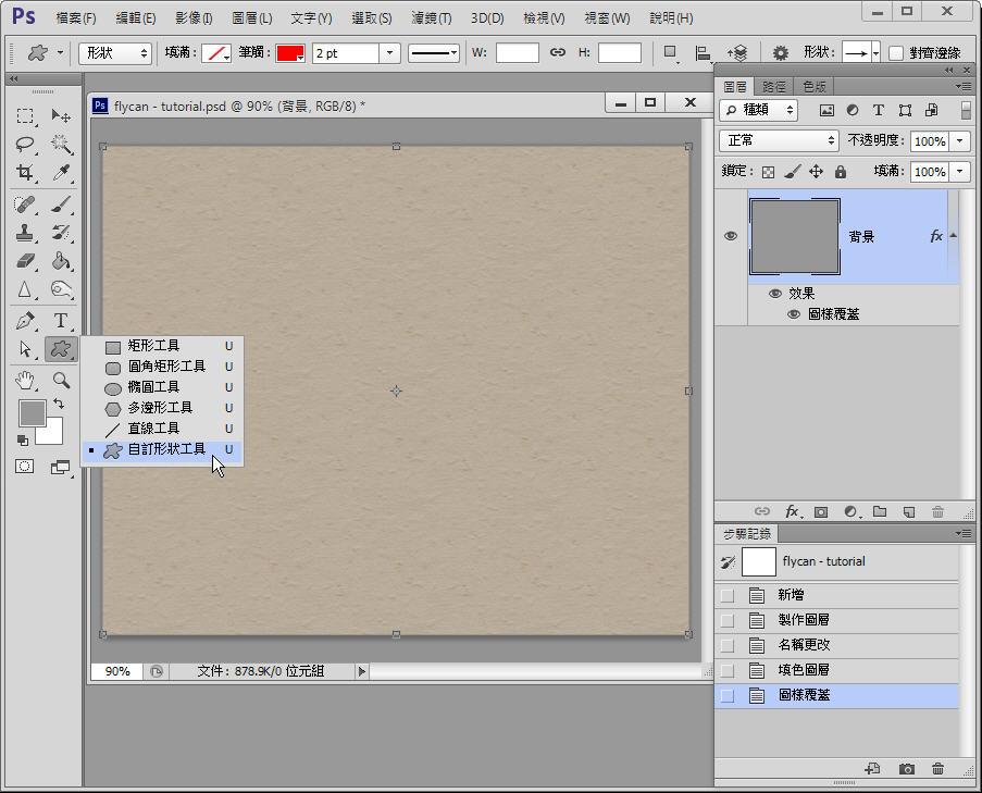Photoshop 影像設計  - 【 Photoshop 入門教學 】– 手繪風格 sketch icon 製作 - 11