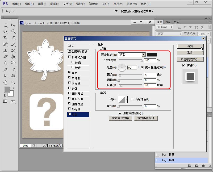 Photoshop 影像設計  - 【 Photoshop 入門教學 】– 手繪風格 sketch icon 製作 - 17