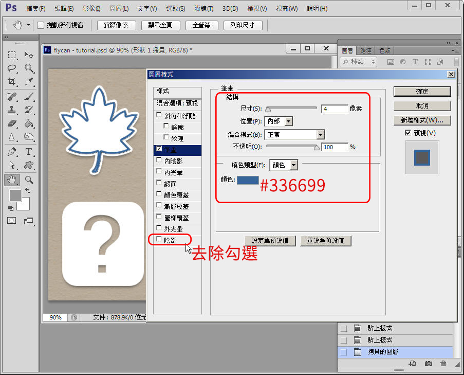 Photoshop 影像設計  - 【 Photoshop 入門教學 】– 手繪風格 sketch icon 製作 - 23