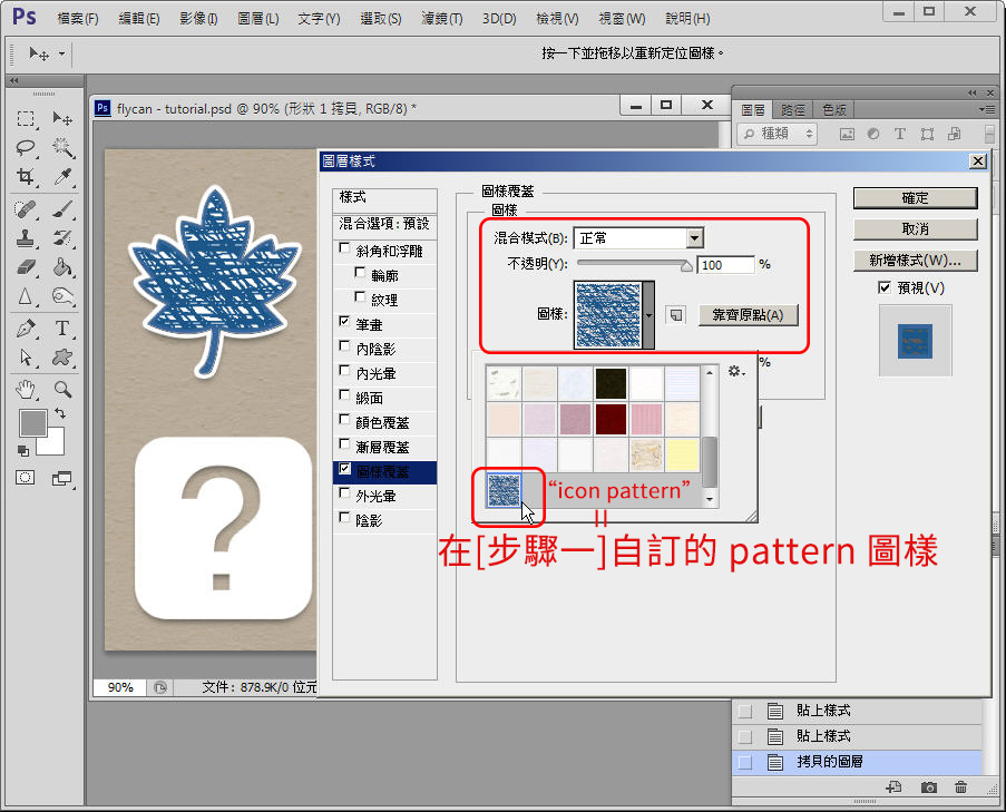 Photoshop 影像設計  - 【 Photoshop 入門教學 】– 手繪風格 sketch icon 製作 - 24