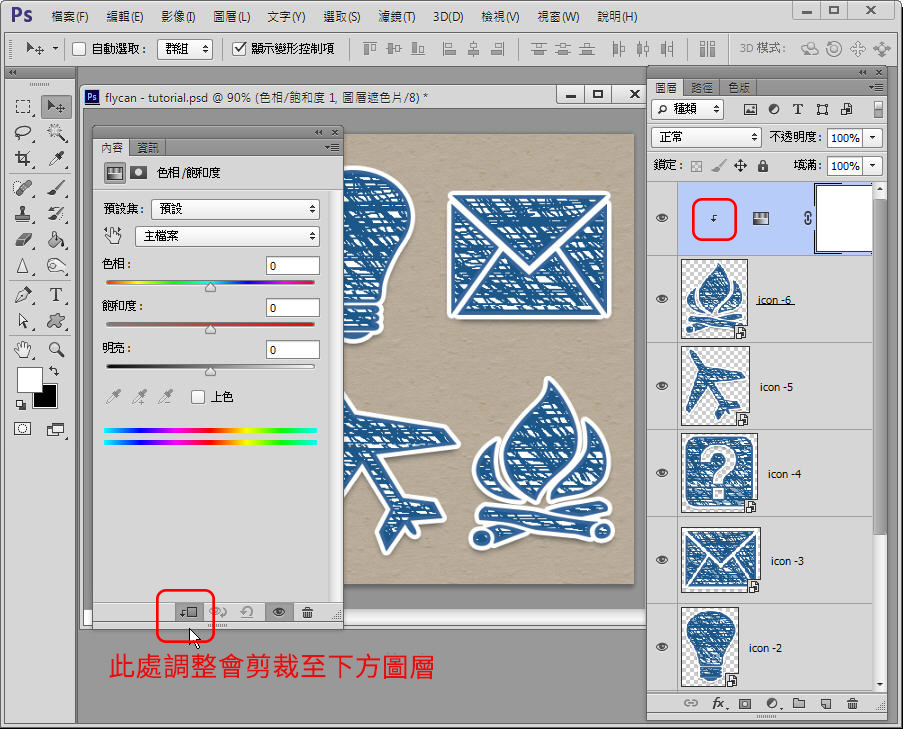 Photoshop 影像設計  - 【 Photoshop 入門教學 】– 手繪風格 sketch icon 製作 - 32
