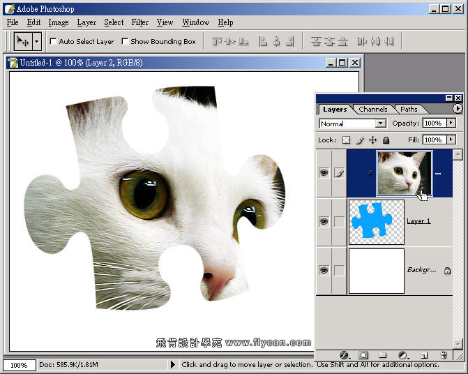 Photoshop 影像設計  - Photoshop 教學 - 剪裁遮色片 - 設計立體拚圖片 - 04_223_182