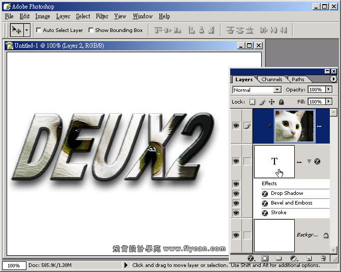 Photoshop 影像設計  - Photoshop 教學 - 剪裁遮色片 - 設計立體拚圖片 - 09_111_190