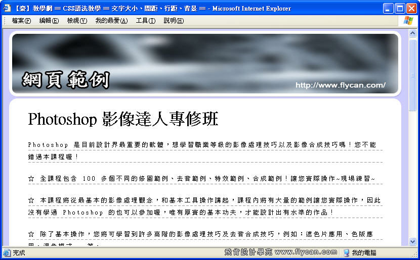 CSS 語法 - 網頁設計  - CSS 語法入門 - 文字大小、間距、行距、背景圖 - fly_02_102