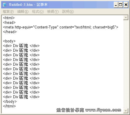 CSS 語法 - 網頁設計  - CSS 語法 - float 浮動排列 - 表格做不到的功能 - flycan_01_379