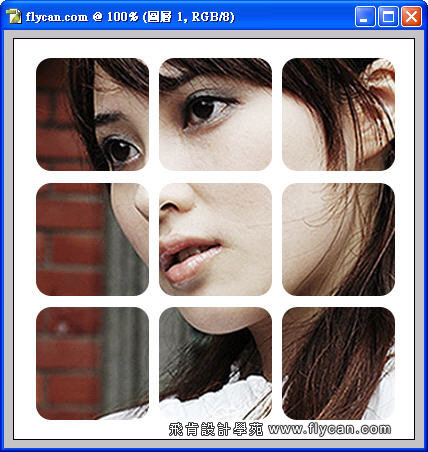 Photoshop 影像設計 Photoshop 後製修圖  - Photoshop「剪裁遮色片」設計圓角圖框 - 簡易版 - flycan_07_406