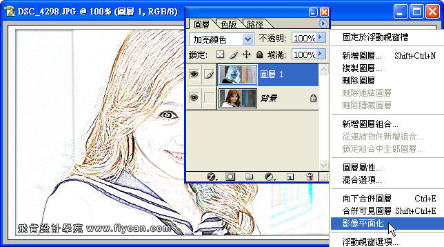 Photoshop 影像設計 Photoshop 後製修圖  - Photoshop 將普通的照片轉換成很逼真的鉛筆素描畫 - snag_05_341