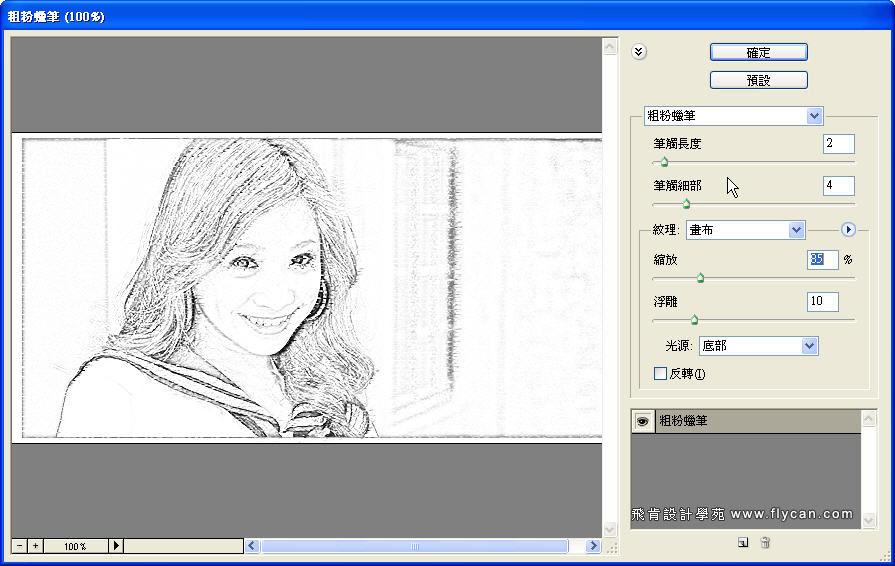 Photoshop 影像設計 Photoshop 後製修圖  - Photoshop 將普通的照片轉換成很逼真的鉛筆素描畫 - snag_07_542