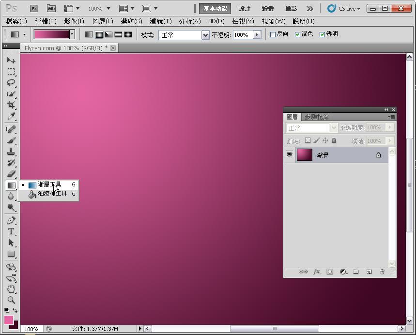 Photoshop 影像設計  - Photoshop 教學 - 圖層練習 - 堆疊創作 - 入門篇 - fly-01