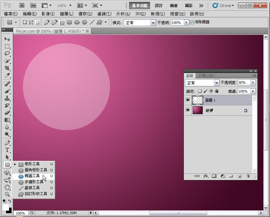 Photoshop 影像設計  - Photoshop 教學 - 圖層練習 - 堆疊創作 - 入門篇 - fly-02