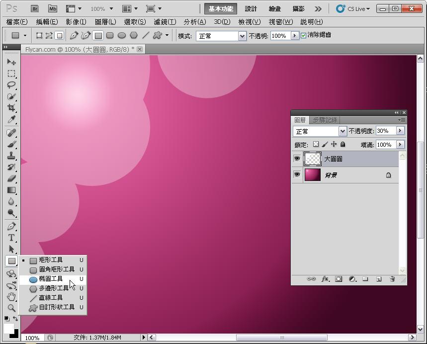 Photoshop 影像設計  - Photoshop 教學 - 圖層練習 - 堆疊創作 - 入門篇 - fly-03