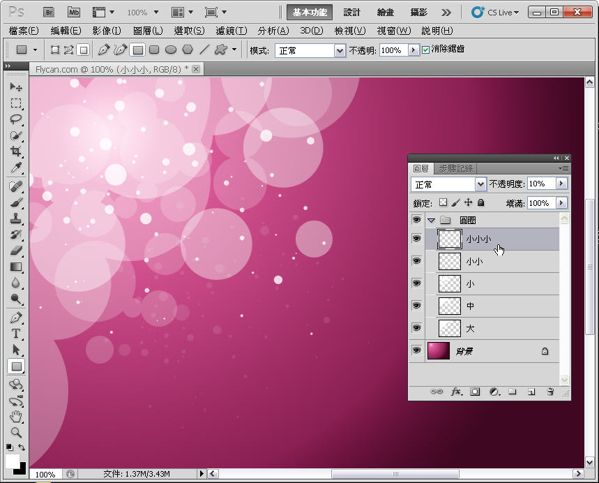 Photoshop 影像設計  - Photoshop 教學 - 圖層練習 - 堆疊創作 - 入門篇 - fly-04