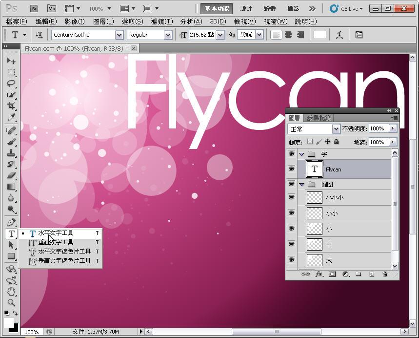 Photoshop 影像設計  - Photoshop 教學 - 圖層練習 - 堆疊創作 - 入門篇 - fly-05