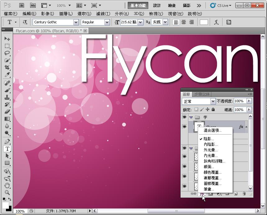 Photoshop 影像設計  - Photoshop 教學 - 圖層練習 - 堆疊創作 - 入門篇 - fly-06