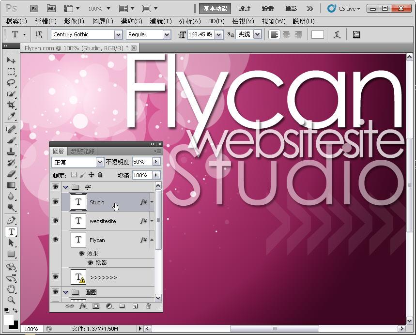 Photoshop 影像設計  - Photoshop 教學 - 圖層練習 - 堆疊創作 - 入門篇 - fly-07
