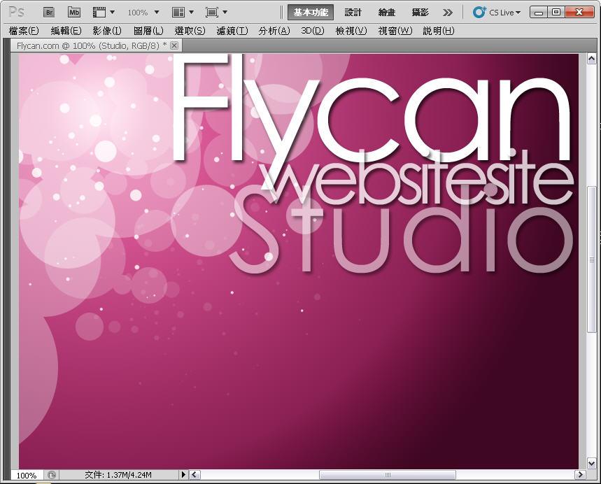 Photoshop 影像設計  - Photoshop 教學 - 圖層練習 - 堆疊創作 - 入門篇 - fly-08