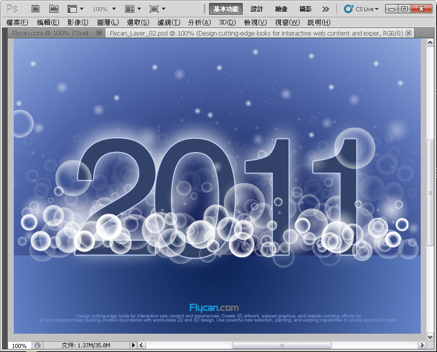 Photoshop 影像設計  - Photoshop 教學 - 圖層練習 - 堆疊創作 - 入門篇 - fly-09