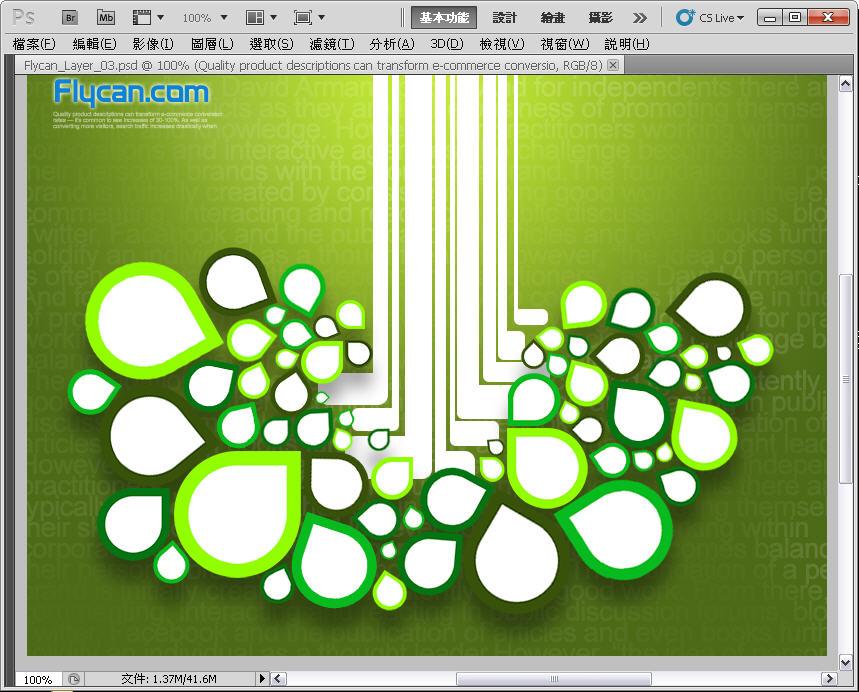 Photoshop 影像設計  - Photoshop 教學 - 圖層練習 - 堆疊創作 - 入門篇 - fly-10