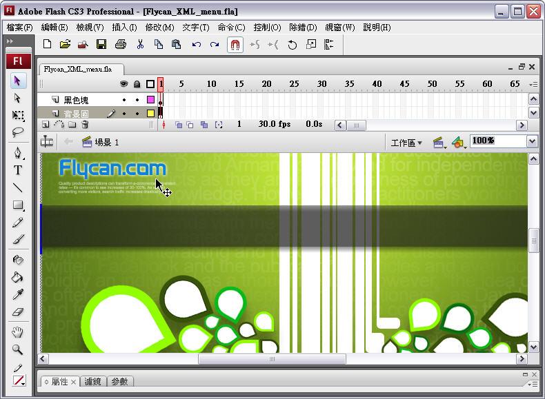 ActionScript 程式設計  - ActionScript 範例下載 - Flash XML 選單設計範例 - 簡易版 - flycan-xml-02