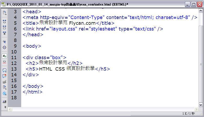 CSS 語法 - 網頁設計  - CSS 語法教學 - margin-top 失效!外間距會直接影響到上一層 - flycan-01