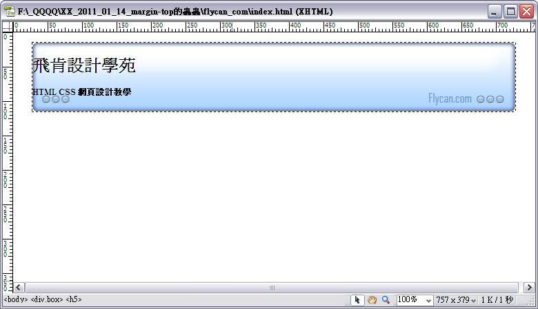 CSS 語法 - 網頁設計  - CSS 語法教學 - margin-top 失效!外間距會直接影響到上一層 - flycan-04