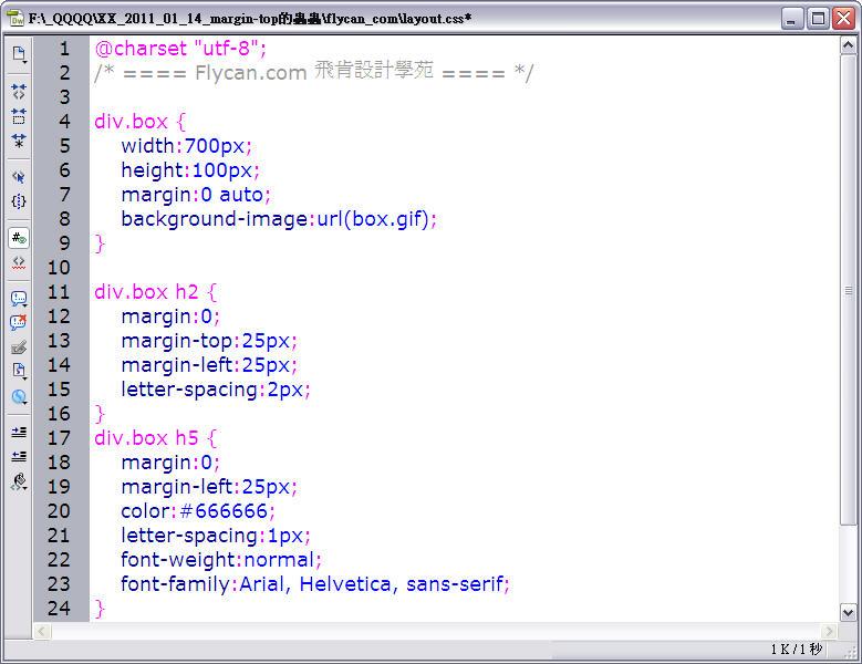 CSS 語法 - 網頁設計  - CSS 語法教學 - margin-top 失效!外間距會直接影響到上一層 - flycan-05