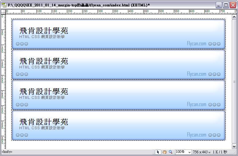 CSS 語法 - 網頁設計  - CSS 語法教學 - margin-top 失效!外間距會直接影響到上一層 - flycan-07