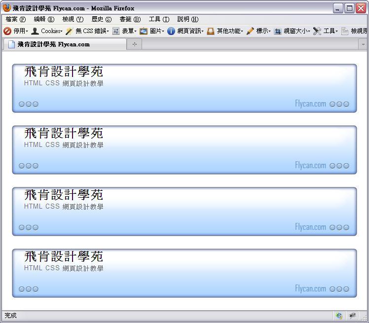 CSS 語法 - 網頁設計  - CSS 語法教學 - margin-top 失效!外間距會直接影響到上一層 - flycan-09