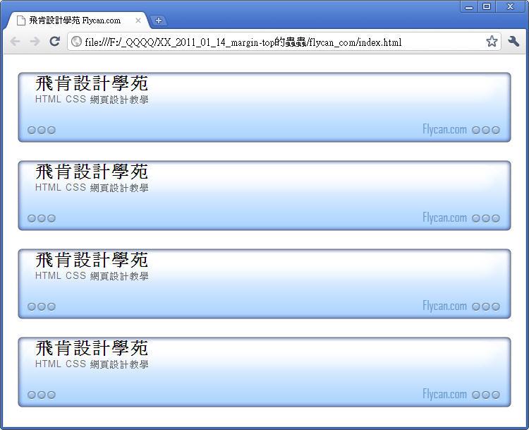 CSS 語法 - 網頁設計  - CSS 語法教學 - margin-top 失效!外間距會直接影響到上一層 - flycan-10