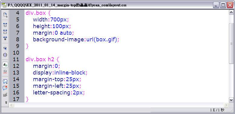 CSS 語法 - 網頁設計  - CSS 語法教學 - margin-top 失效!外間距會直接影響到上一層 - flycan-11
