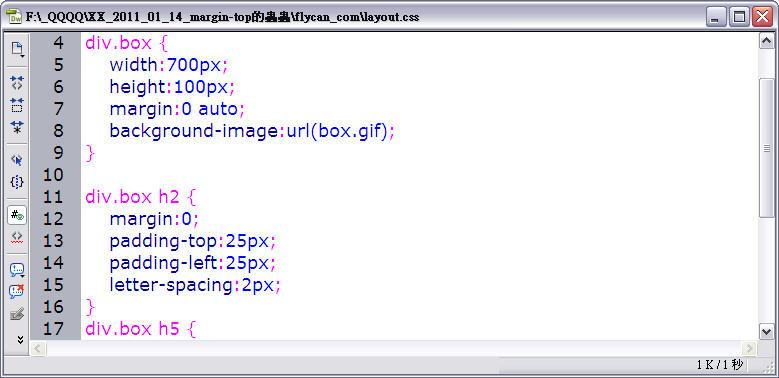 CSS 語法 - 網頁設計  - CSS 語法教學 - margin-top 失效!外間距會直接影響到上一層 - flycan-14