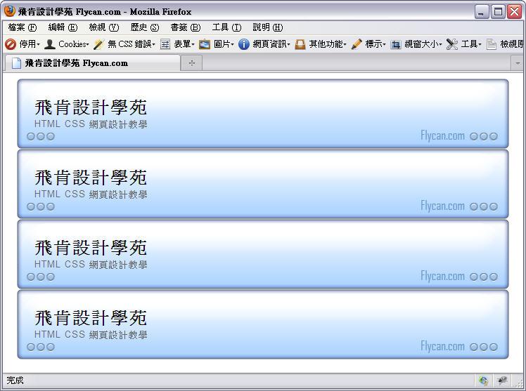 CSS 語法 - 網頁設計  - CSS 語法教學 - margin-top 失效!外間距會直接影響到上一層 - flycan-15