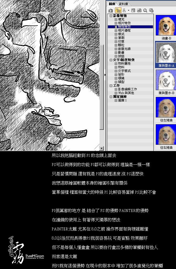 Photoshop 影像設計 Photoshop 後製修圖  - Photoshop 濾鏡教學 - 模擬真實的彩色鉛筆稿 - 319_03