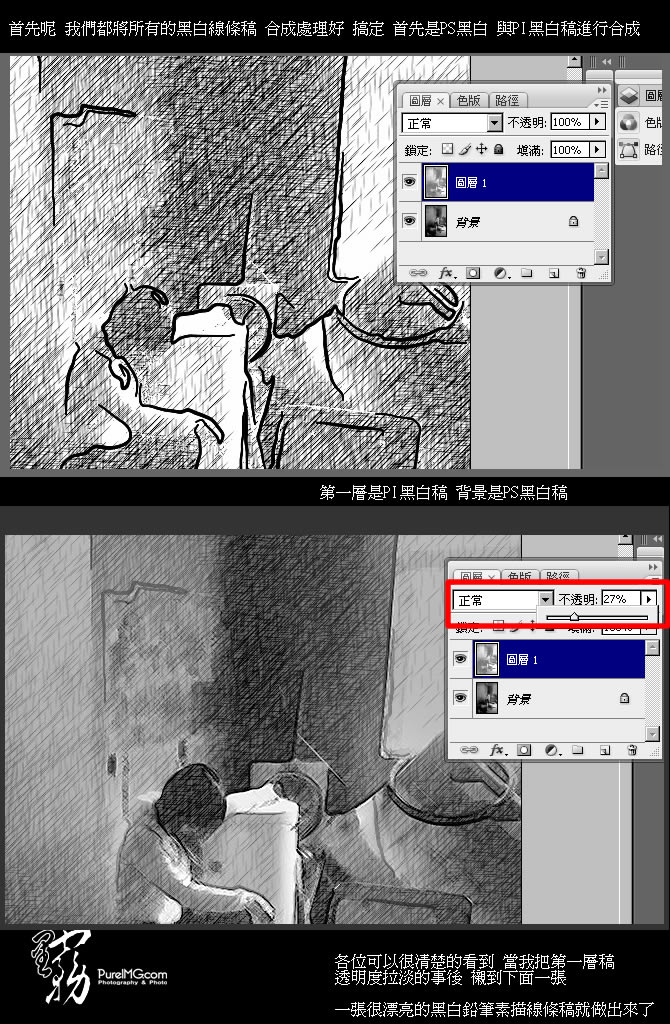 Photoshop 影像設計 Photoshop 後製修圖  - Photoshop 濾鏡教學 - 模擬真實的彩色鉛筆稿 - 319_05