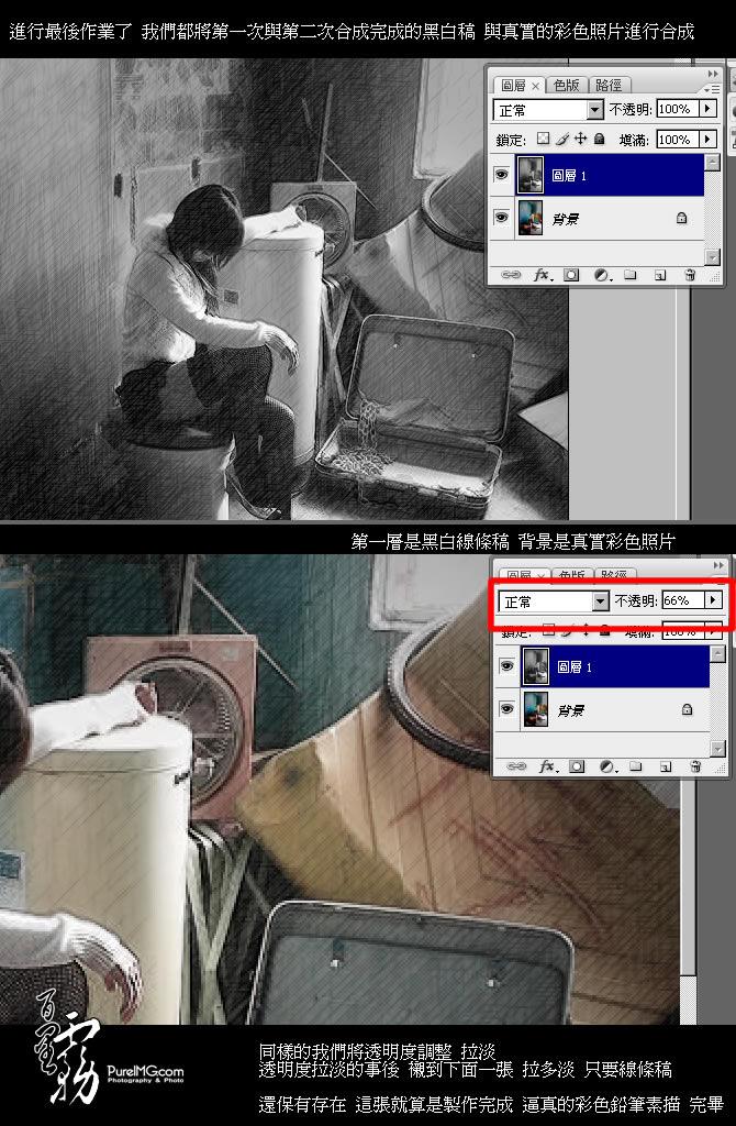 Photoshop 影像設計 Photoshop 後製修圖  - Photoshop 濾鏡教學 - 模擬真實的彩色鉛筆稿 - 319_08