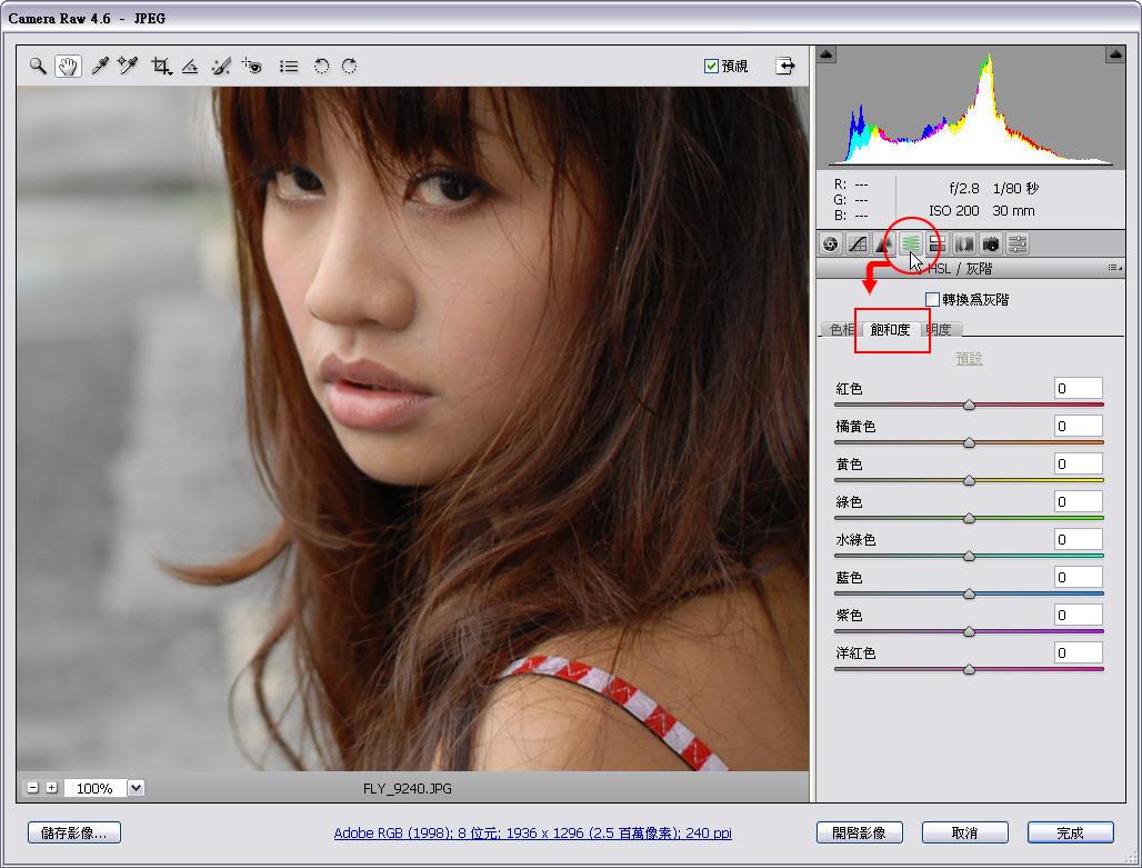 Photoshop 後製修圖  - Camera Raw 後製教學 - 快速修出白皙的膚色 - 簡易版 - Camera-Raw-01