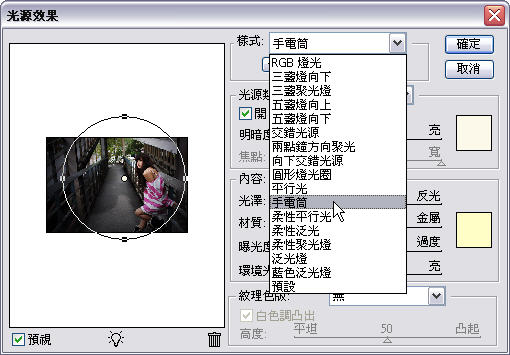 Photoshop 後製修圖  - Photoshop 後製教學 - 製作照片的暗角 - 簡易版 - Light-02