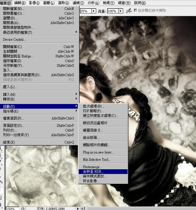 Photoshop 後製修圖  - 淺談 HDR 「高動態範圍」影像 - a17