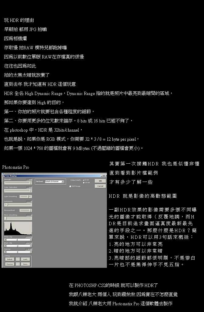 Photoshop 後製修圖  - 淺談 HDR 「高動態範圍」影像 - a8