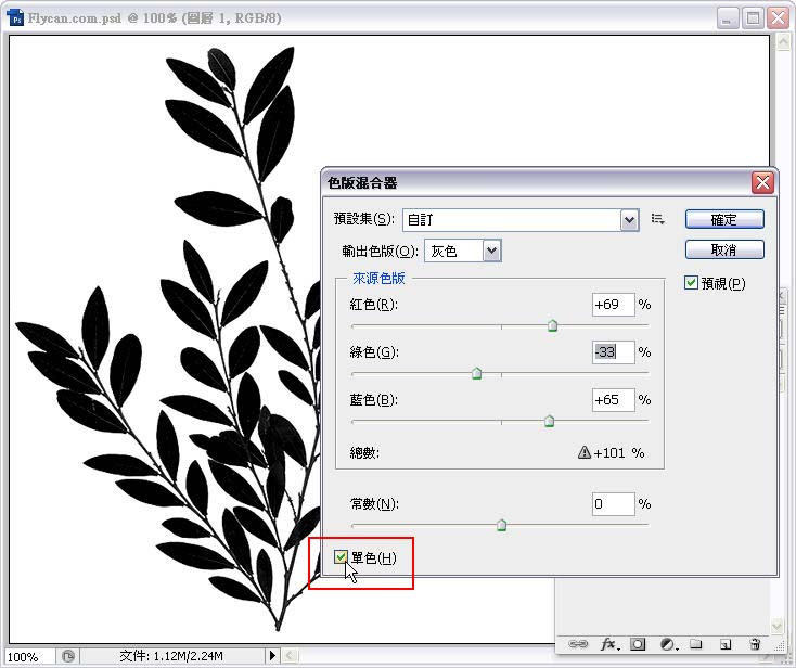 Photoshop 影像設計  - Photoshop 去背教學 - Alpha Channel 去背入門練習 - alpha_channel_02