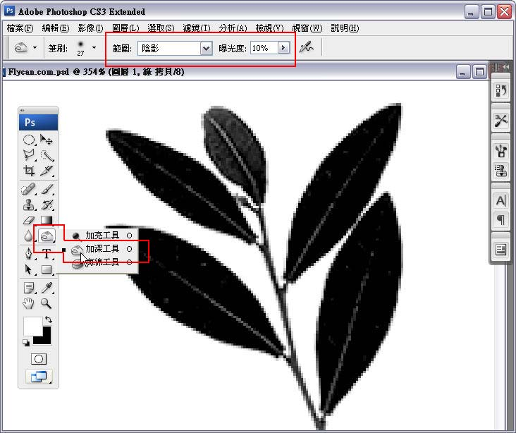 Photoshop 影像設計  - Photoshop 去背教學 - Alpha Channel 去背入門練習 - alpha_channel_04