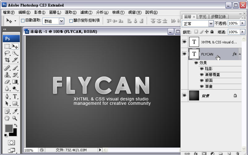 Photoshop 影像設計  - Photoshop 筆刷教學 - 安裝筆刷 - 煙霧筆刷修飾上色 - brush-04