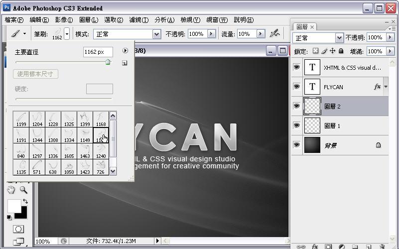 Photoshop 影像設計  - Photoshop 筆刷教學 - 安裝筆刷 - 煙霧筆刷修飾上色 - brush-07